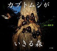カブトムシがいきる森(小学館の図鑑NEOの科学絵本)