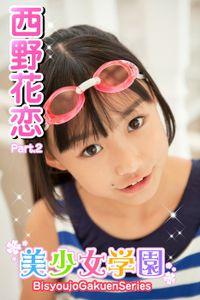 美少女学園 西野花恋 Part.2(Ver3.0)