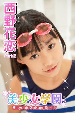 美少女学園 西野花恋 Part.2(Ver3.0)-電子書籍