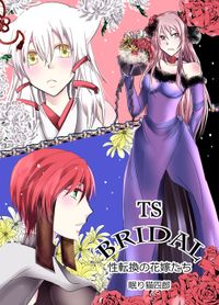 TS・BRIDAL~性転換の花嫁たち