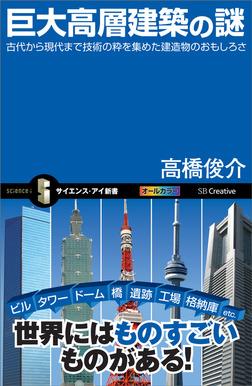 巨大高層建築の謎 古代から現代まで技術の粋を集めた建造物のおもしろさ-電子書籍