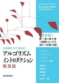 アルゴリズムイントロダクション 第3版 総合版