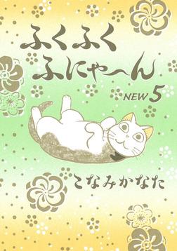 ふくふくふにゃ~ん NEW(5)-電子書籍