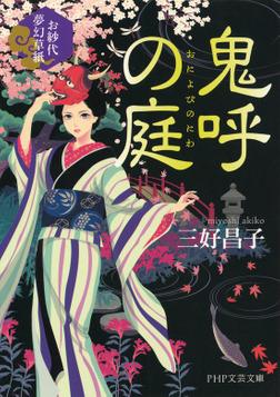 鬼呼の庭 お紗代夢幻草紙-電子書籍