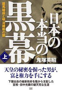 日本の本当の黒幕 上巻 龍馬暗殺と明治維新の闇