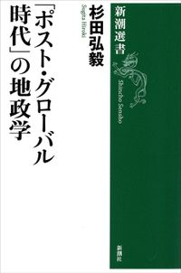 「ポスト・グローバル時代」の地政学(新潮選書)