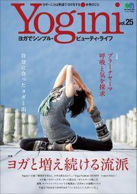 Yogini(ヨギーニ) (Vol.25)