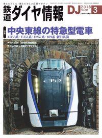鉄道ダイヤ情報_2018年3月号