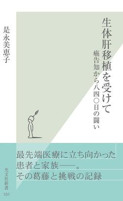 生体肝移植を受けて~癌告知から八四〇日の闘い~-電子書籍