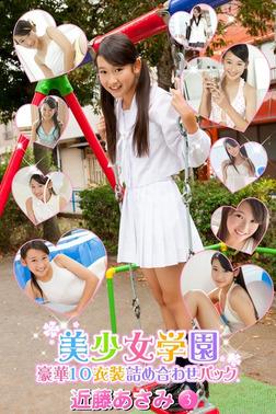 豪華10衣装詰め合わせパック 近藤あさみ Part.3-電子書籍