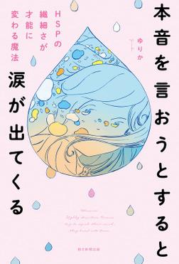 本音を言おうとすると涙が出てくる HSPの繊細さを才能に変わる魔法-電子書籍