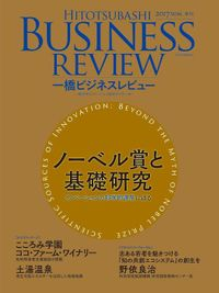 一橋ビジネスレビュー 2017年SUM.65巻1号―ノーベル賞と基礎研究――イノベーションの科学的源泉に迫る
