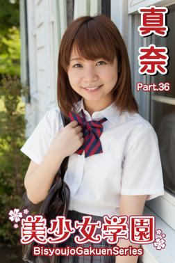 美少女学園 真奈 Part.36-電子書籍