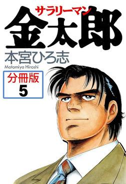 サラリーマン金太郎【分冊版】5-電子書籍