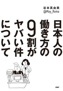 日本人の働き方の9割がヤバい件について-電子書籍
