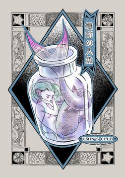 壜詰の人魚-電子書籍