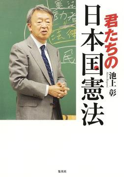 君たちの日本国憲法-電子書籍