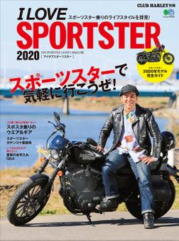 I LOVE SPORTSTER 2020-電子書籍