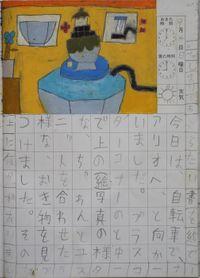 TALKEN絵日記66冊目