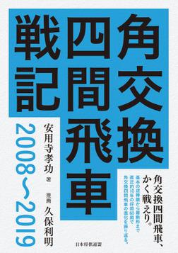 角交換四間飛車戦記 2008~2019-電子書籍