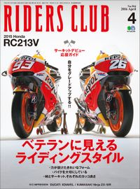 RIDERS CLUB No.504 2016年4月号