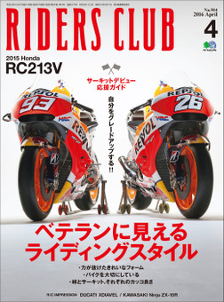 RIDERS CLUB 2016年4月号 No.504-電子書籍