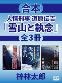 合本・人情刑事道原伝吉『雪山と執念』全3冊(シティブックス)