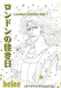 ロンドンの佳き日 採録 2