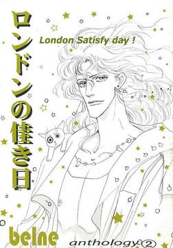 ロンドンの佳き日 採録 2-電子書籍