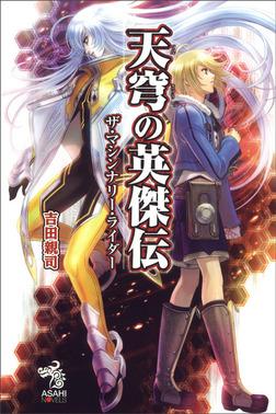 天穹の英傑伝 ザ・マシンナリー・ライダー-電子書籍