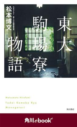 東大駒場寮物語 (角川ebook nf)-電子書籍