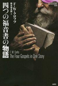 四つの福音書の物語