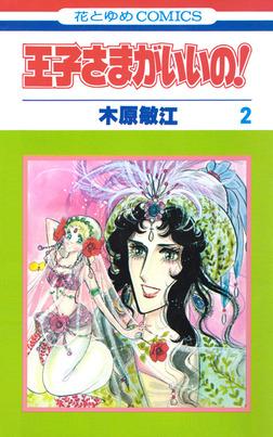 王子さまがいいの! 2巻-電子書籍