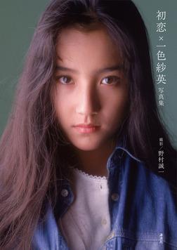 【電子版特典画像付き】初恋×一色紗英 写真集-電子書籍