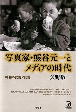 写真家・熊谷元一とメディアの時代 昭和の記録/記憶-電子書籍