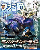 週刊ファミ通 2021年4月8日号【BOOK☆WALKER】
