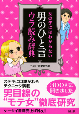 女の子にはわからない 男のひと言ウラ読み辞典【完全版】-電子書籍