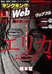 WebBULL / 2021年1月号