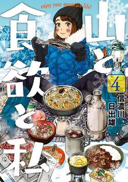 山と食欲と私 4巻-電子書籍