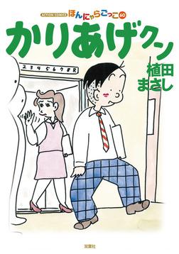 かりあげクン / 60-電子書籍
