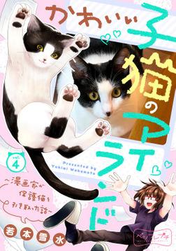 かわいい子猫のアイランド ~漫画家が保護猫を引き取った話~ ベツフレプチ(4)-電子書籍