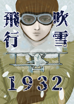 吹雪飛行1932-電子書籍