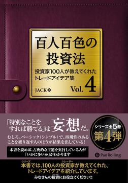 百人百色の投資法 Vol.4-電子書籍