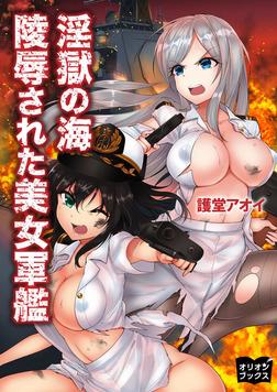 淫獄の海 陵辱された美女軍艦-電子書籍