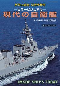 世界の艦船増刊 第166集『現代の自衛艦』