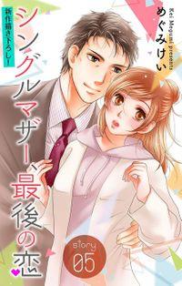 Love Silky シングルマザー、最後の恋 story05