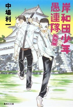 岸和田少年愚連隊 外伝-電子書籍