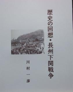 歴史の回想・長州下関戦争-電子書籍