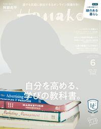 Hanako(ハナコ) 2021年 6月号 [自分を高める学びの教科書。]