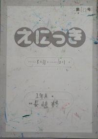TALKEN絵日記132冊目